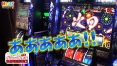 #86 打チくる!?/SLOTバジリスク〜甲賀忍法帖〜絆/動画