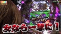 #98 打チくる!?/CRルパン三世〜消されたルパン〜/動画
