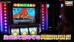 #130 打チくる!?/パチスロ 麻雀格闘倶楽部/動画