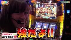 #241 打チくる!?/真モグモグ風林火山2/動画