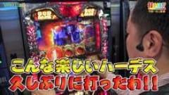 #218 打チくる!?/アナザーゴッドハーデス/動画