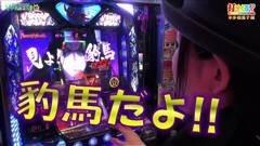 #221 打チくる!?/バジリスク〜甲賀忍法帖〜絆/動画