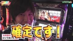#228 打チくる!?/パチスロ鉄拳2nd/動画