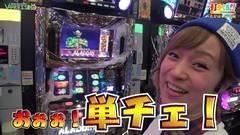 #236 打チくる!?/パチスロアラジンAII/動画
