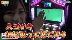 #289 打チくる!?/パチスロ ゴッドイーター /動画