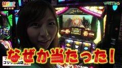 #290 打チくる!?/パチスロ ゴッドイーター/動画