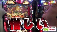 #307 打チくる!?/アナザーゴッドハーデス/ハナビ/動画