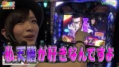 #344 打チくる!?/バジリスク〜甲賀忍法帖〜絆/動画