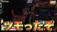 #358 打チくる!?/ミリオンゴッド-神々の凱旋- 前編/動画