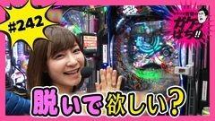 #242 ガケっぱち!!/吉本 拓(ダイタク)/動画