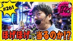 #261 ガケっぱち!!/佐田 正樹(バッドボーイズ)/動画