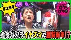 #284 ガケっぱち!!/吉田 裕/動画
