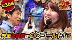 #308 ガケっぱち!!/毛利 大亮(ギャロップ)/動画
