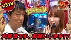 #318 ガケっぱち!!/水口 靖一郎(ソラシド)/動画