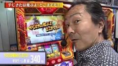 #116 あるていど風/P白魔女学園/やじきた/月下雷鳴/動画