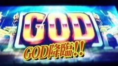 #89 TAI×MAN/アナザーゴッドポセイドン‐海皇の参戦‐ /動画