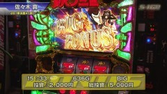 #505 S-1GRAND PRIX 「26th Season」準決勝A[表]後半/動画
