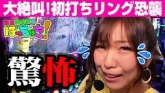 #74  はっちゃき/Sリング恐襲ノ連鎖 前編/動画