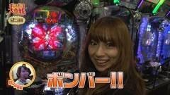 #44 ポコポコ/CR黄門ちゃま超寿/CR地獄少女 弐/動画