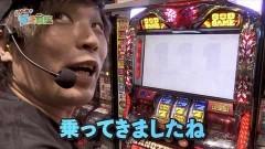 #54 貧乏家族/ハーデス/星矢海皇SP/Pファフナー2/動画
