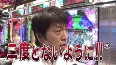 #174 ガケっぱち!!/ガケっぱち素人3人/動画