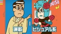 第23話「音楽性の違いをP(プロデュース)」/動画
