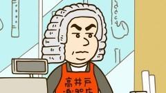 第41話「楽器店をP(プロデュース)」/動画
