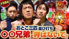 #386 ガケっぱち!!/ボンざわーるど/嶋佐和也(ニューヨーク)/動画