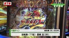 #164 PPSLタッグリーグ/新・必殺仕置人 TURBO/北斗無双/動画