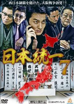 日本統一7/動画
