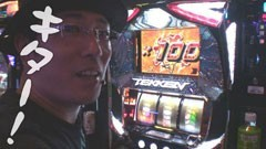 #131 おもスロ/パチスロ鉄拳3rd/パチスロ蒼天の拳2/動画