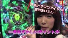 #19 打チくる!?/パチスロ エウレカセブン2/ジャグラー/動画
