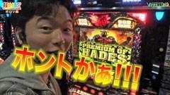 #76 打チくる!?/アナザーゴッドハーデス/動画