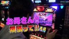 #77 打チくる!?/アナザーゴッドハーデス/動画