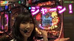#83 打チくる!?/CR おしおき ピラミッ伝 with 丸高愛美/動画
