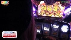 #112 打チくる!?/パチスロ蒼天の拳2/動画