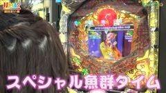 #121 打チくる!?/CRスーパー海物語 IN 沖縄3/動画