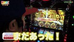 #131 打チくる!?/アナザーゴッドハーデス/動画