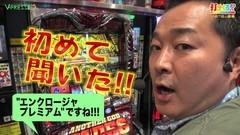 #170 打チくる!?/アナザーゴッドハーデス/動画