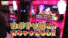 #172 打チくる!?/シンデレラブレイド2/動画