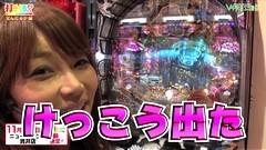 #175 打チくる!?/CR銀河乙女299ver./動画