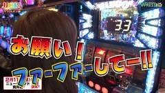 #201 打チくる!?/スーパービンゴNEO/動画