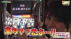 #208 打チくる!?/サラリーマン金太郎 出世街道編/動画