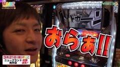 #209 打チくる!?/サラリーマン金太郎 出世街道編/動画