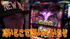 #225 打チくる!?/アナザーゴッドハーデス/動画