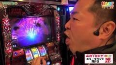#234 打チくる!?/アナザーゴッドハーデス/動画