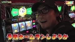 #253 打チくる!?/ニューパルサーデラックス/動画