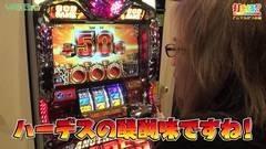 #258 打チくる!?/アナゴハーデス/動画