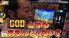 #284 打チくる!?/ミリオンゴッド-神々の凱旋-/ハナビ/動画