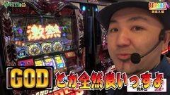 #293 打チくる!?/アナザーゴッドハーデス -奪われたZEUSVer.-/動画